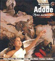 Уроки мастерства Adobe. Приглашение к дизайну (книга без диска)