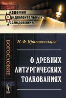 О древних литургических толкованиях