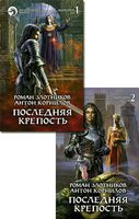 Последняя крепость (в двух томах)