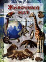 Животный мир нашей планеты