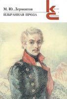 М. Ю. Лермонтов. Избранная проза