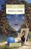 Тотем и табу (м)