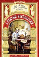Радетель земли Русской. Алексий Московский. Детство и юность