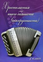 Хрестоматия юного баяниста (аккордеониста). 4 класс