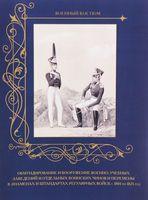 Обмундирование и вооружение военно-учебных заведений и отдельных воинских чинов и перемены в знаменах и штандартах регулярных войск с 1801 по 1825 год