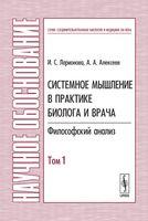 Системное мышление в практике биолога и врача. Философский анализ. Том 1 (в 2-х томах)