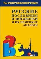 Русские пословицы и поговорки и их немецкие аналоги