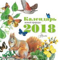 """Календарь настенный """"Календарь живой природы"""""""