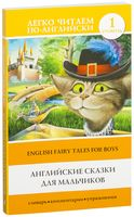 English Fairy Tales For Boys. Уровень 1