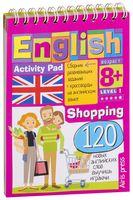 English. Покупки (Shopping). Уровень 1