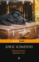 Путешествие хорошего пса (м)