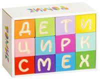 """Кубики """"Веселая азбука"""" (12 шт.)"""