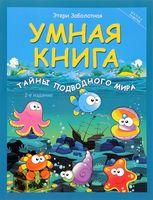 Умная книга. Тайны подводного мира