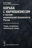Борьба с наркобизнесом в системе национальной безопасности России. Теория, методология, экономическая оценка