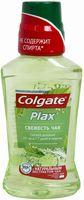 """Ополаскиватель для полости рта """"Colgate Plax. Свежесть чая"""" (250 мл)"""