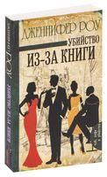 Убийство из-за книги (м)