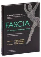 Fascia. Чем она является и как работает