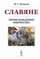 Славяне. Происхождение язычества