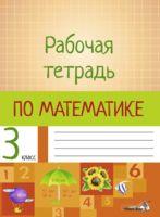 Рабочая тетрадь по математике. 3 класс
