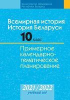 Всемирная история. История Беларуси. 10 класс. Примерное календарно-тематическое планирование. 2021/2022 учебный год