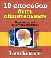 10 способов быть общительным