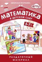 Математика в детском саду. Раздаточный материал для детей 5-7 лет