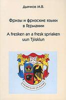 Фризы и фризские языки в Германии