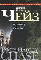 Джеймс Хедли Чейз. Собрание сочинений в 30 томах. Том 26. По дороге к смерти