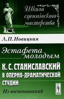 Эстафета молодым. К.С. Станиславский в Оперно-драматической студии