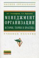 Менеджмент организации. Теория, история, практика