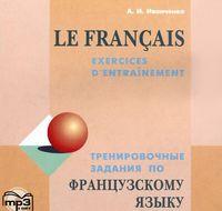 Тренировочные задания по французскому языку