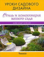 Стиль и композиция вашего сада. Уроки садового дизайна