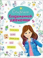 Энциклопедия для девочек. Секреты современной девчонки