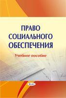 Право социального обеспечения. Учебное пособие