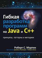 Гибкая разработка программ на Java и C++