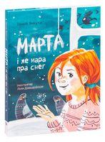 Марта і яе мара пра снег