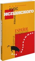 Курс испанского языка для начинающих
