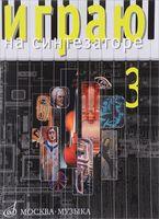 Играю на синтезаторе. Выпуск 3. Хрестоматия педагогического репертуара