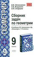 Сборник задач по геометрии. 9 класс