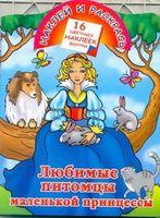 Любимые питомцы маленькой принцессы