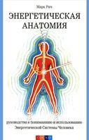 Энергетическая анатомия