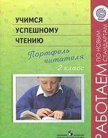 Учимся успешному чтению. Портфель читателя. 2 класс