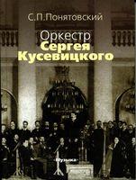 Оркестр Сергея Кусевицкого