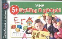 Учим буквы и цифры (м)
