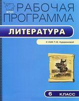 Литература. 6 класс. Рабочая программа к УМК Т. Ф. Курдюмовой