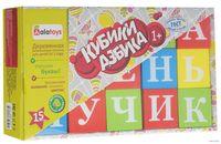 """Кубики """"Азбука"""" (15 шт; арт. КБА1501)"""