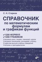 Справочник по математическим формулам и графикам функций