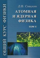 Общий курс физики. Том 5. Атомная и ядерная физика (в 5 томах)