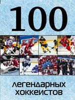 100 легендарных хоккеистов