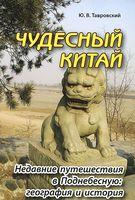 Чудесный Китай. Недавние путешествия в Поднебесную. География и история